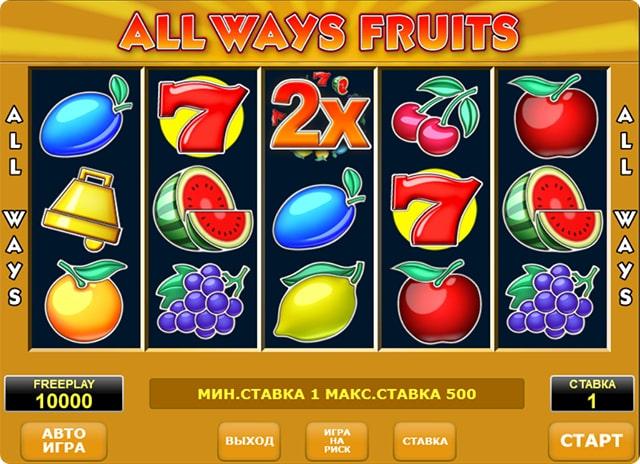 играть бесплатно в always fruit