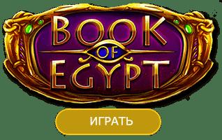 игровой автомат книга египта
