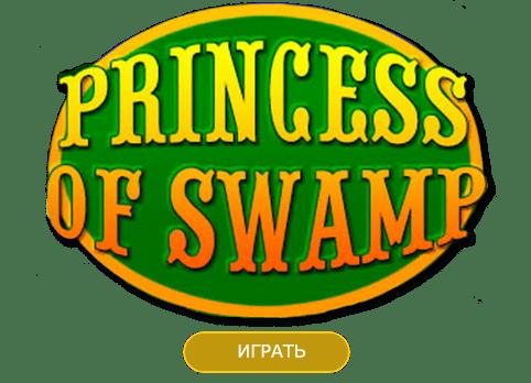 принцесса лягушка игровой автомат