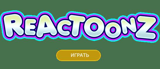 reactoonz игровой автомат лого