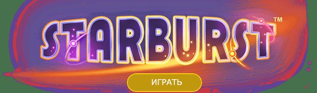 starburst игровой автомат