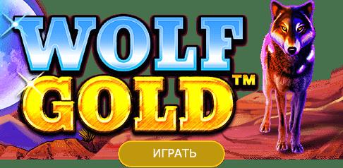 wolf gold игровой автомат онлайн
