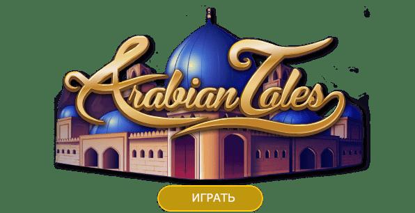 арабские сказки игровой автомат лого