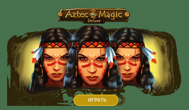 игровой автомат aztec magic deluxe