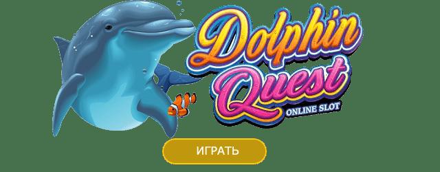 dolphin quest игровой автомат