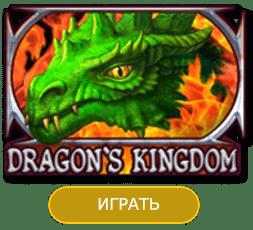 dragons kingdom игровой автомат