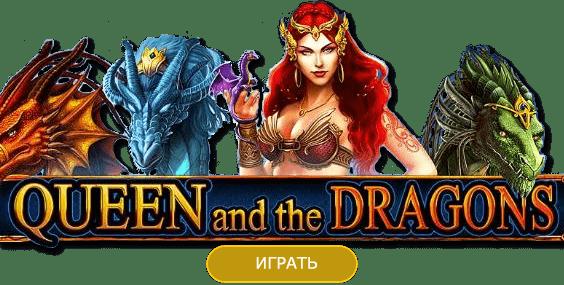 Игровой Автомат Queen and the Dragons (Королева и Драконы)