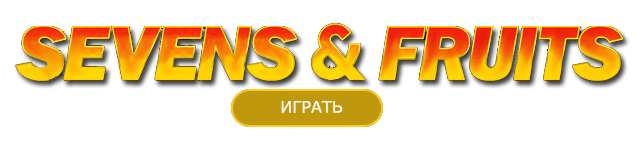 seven fruits игровой автомат онлайн лого
